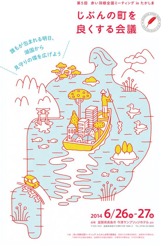 5th_forTakashima_chirasi-1.jpg