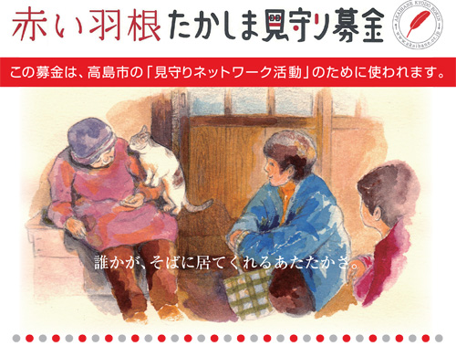 MimamoriChirashi.jpg